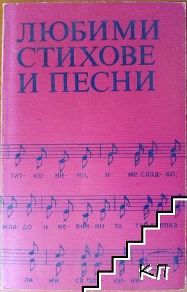 Любими стихове и песни