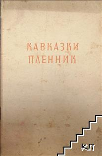 Кавказки пленник