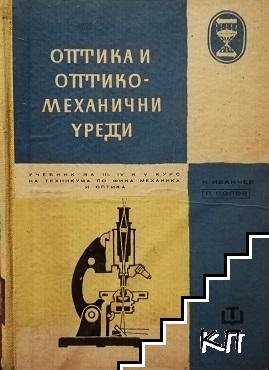 Оптика и оптико-механични уреди