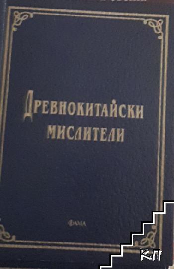 Древнокитайски мислители. Част 1
