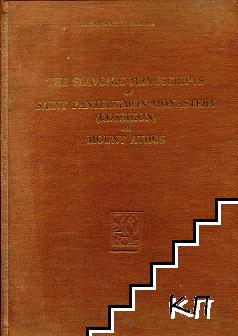 The Slavonic Manuscripts of Saint Panteleimon Monastery