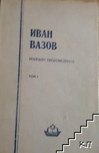 Избрани произведения в два тома. Том 1: Лирика