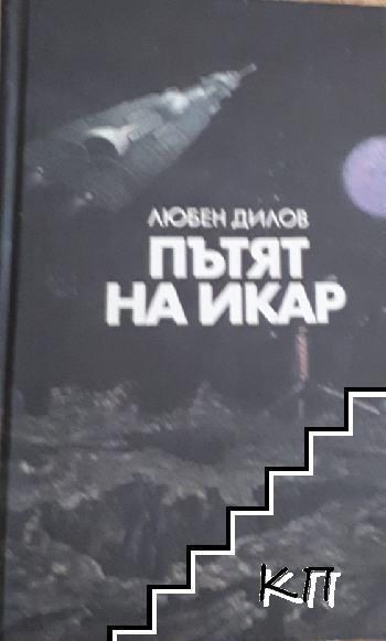 Пътят на Икар
