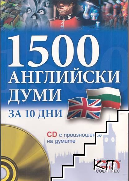 1500 английски думи за 10 дни