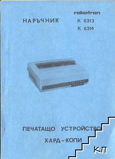 Печатащо устройство. Хард-копи