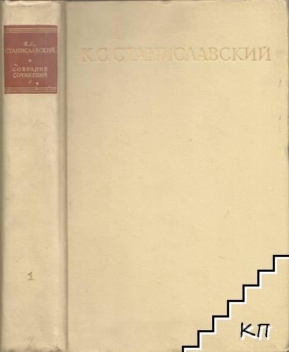 Собранние сочинения в восьми томах. Том 1: Моя жизнь в искусстве