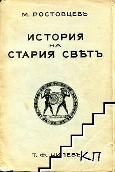 История на Стария святъ. Том 1: Изтокъ и Гърция