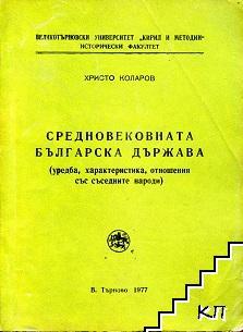 Средновековната българска държава