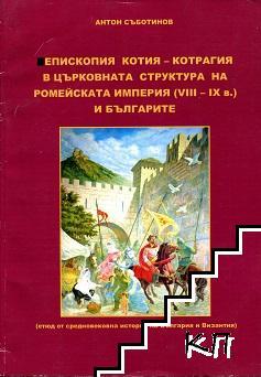 Епископия Котия - Котрагия в църковната структура на Ромейската империя (VІІІ-ІХ в.) и българите
