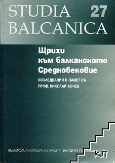 Щрихи към Балканското средновековие