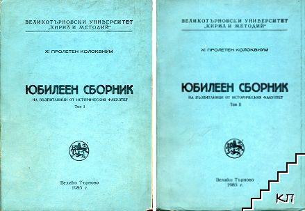 Юбилеен сборник на възпитаници от Историческия факултет. Том 1-2