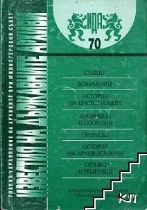 Известия на държавните архиви. Том 70