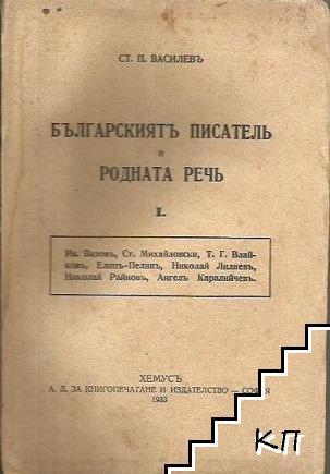 Българскиятъ писатель и родната речь. Книга 1