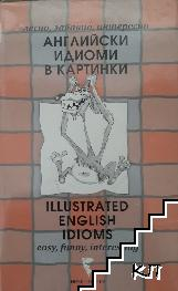 Английски идиоми в картинки / Illustrated English Idioms