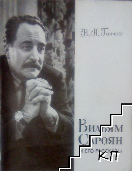 Вильям Сароян и его рассказы