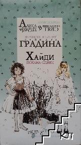 Мое детство. Книга 2: Алиса. Тайната градина. Хайди