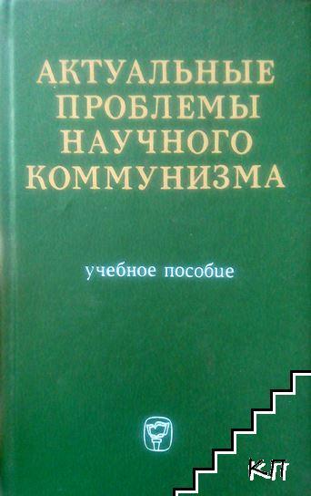 Актуальные проблемы научного коммунизма
