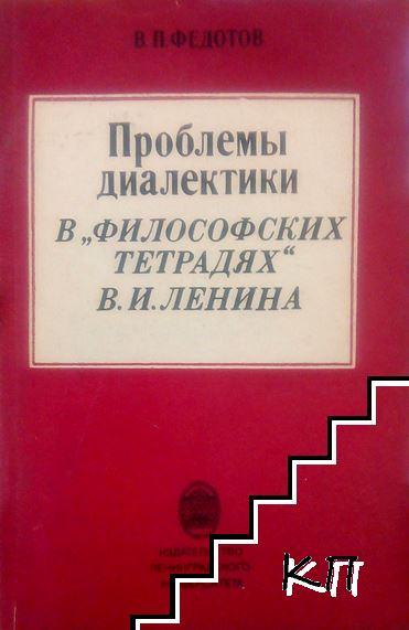 Проблемы диалектики в Философских тетрадях В. И. Ленина