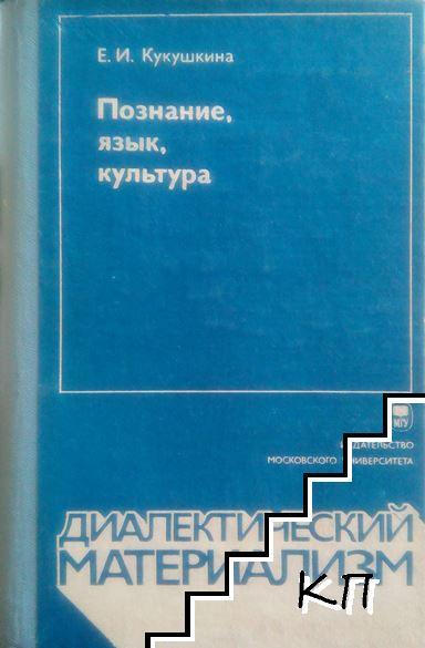 Познание, язык, культура