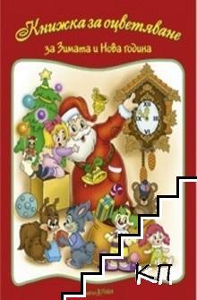Книжка за оцветяване за зимата и Нова година