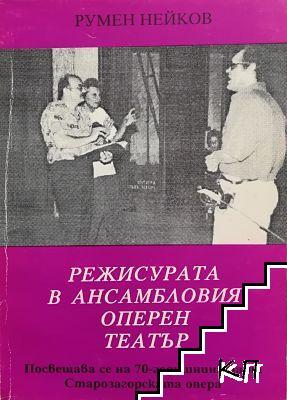 Режисурата в ансамбловия оперен театър