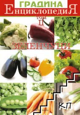 "Енциклопедия ""Градина"". Том 2: Зеленчуци"