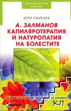 А. Заламанов. Капиляротерапия и натуропатия на болестите