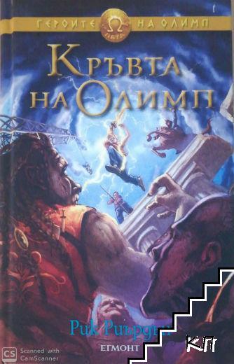 Героите на Олимп. Книга 5: Кръвта на Олимп