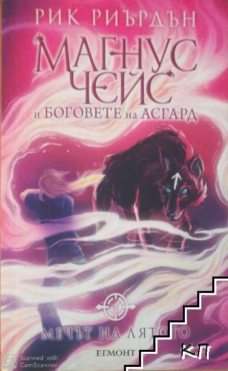 Магнус Чейс и боговете на Асгард. Книга 1: Мечът на лятото