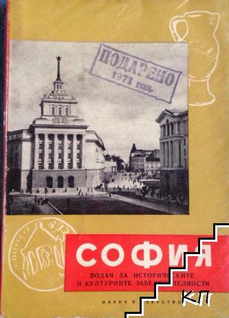 София: Водач на историческите и културните забележителности