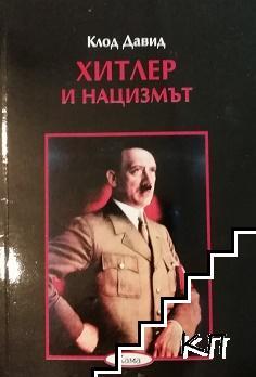 Хитлер и нацизмът
