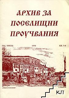 Архив за поселищни проучвания. Кн. 3-4 / 1996