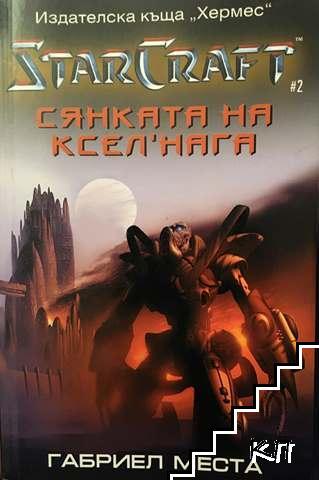 Star Craft. Книга 2: Сянката на Ксел'Нага