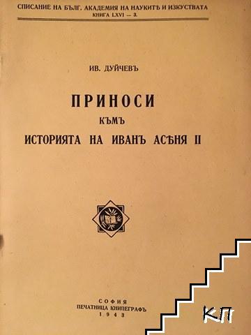 Приноси към историята на Иванъ Асеня II