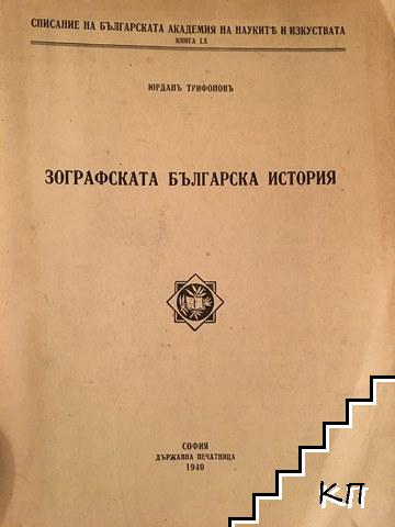 Зографската българска история