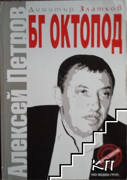БГ Октопод - Алексей Петров