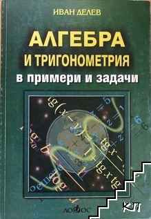 Алгебра и тригонометрия в примери и задачи