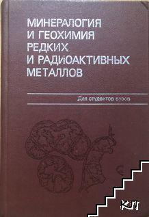 Минералогия и геохимия редких и радиоактивных металлов