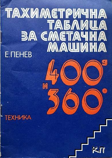 Тахиметрична таблица за сметачна машина 400g и 360º