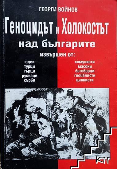 Геноцидът и Холокостът над българите, извършен от: юдеи, турци, гърци, руснаци, сърби, комунисти, масони, богоборци, глобалисти, ционисти