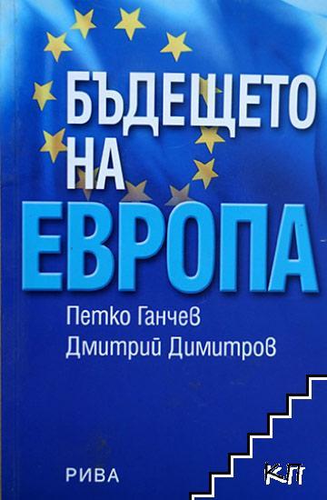 Бъдещето на Европа