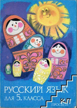 Руский язык для 5. класса