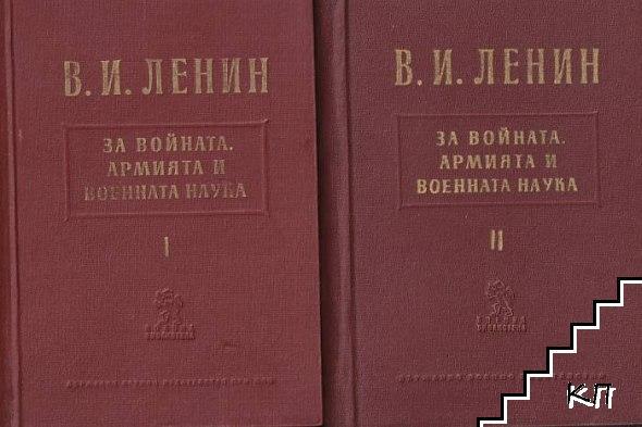 За войната, армията и военната наука. Том 1-2 / Военна преписка 1917-1920