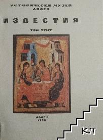 Исторически музей - Ловеч. Известия. Том 3