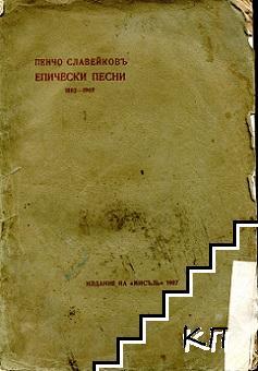 Епически песни 1882-1907