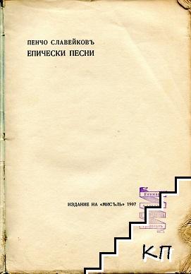 Епически песни 1882-1907 (Допълнителна снимка 1)