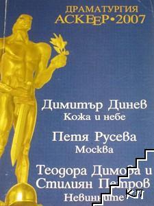 Драматургия - Аскеер 2007
