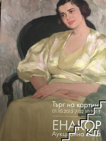 """Аукционна къща """"Енакор"""": Търг на картини - 01.10.2015 / 02.10.2015"""