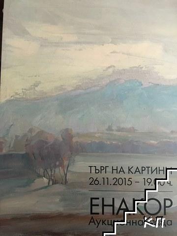"""Аукционна къща """"Енакор"""": Търг на картини - 26.11.2015 - 19:00 ч."""