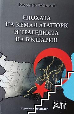 Епохата на Кемал Ататюрк и трагедията на България